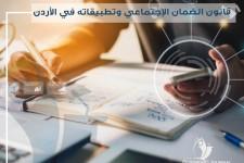 قانون الضمان الإجتماعي وتطبيقاته في الأردن